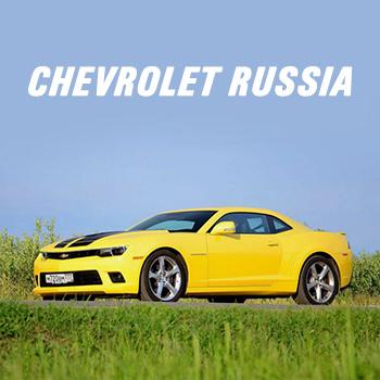 Chevrolet Russia