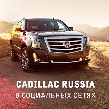 Cadillac Russia