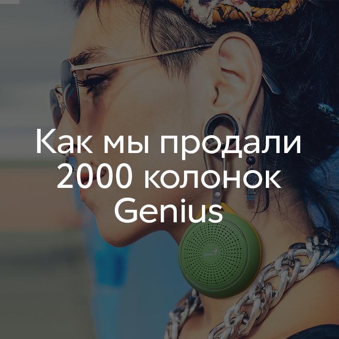 Как мы продали 2 0000 колонок Genius