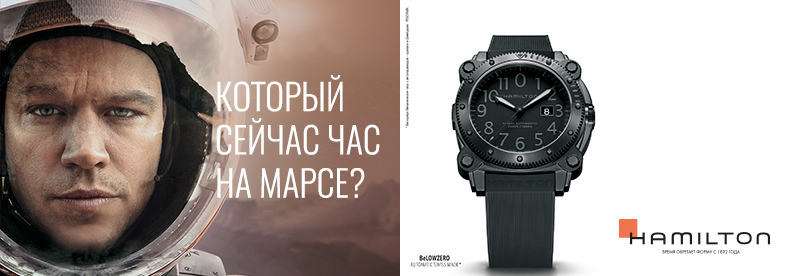 Который час на Марсе?